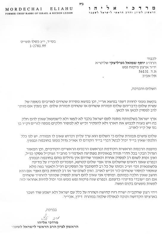 מכתב הרב אליהו