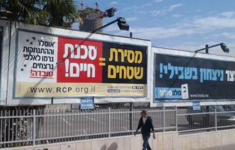 קונגרס הרבנים בקמפיין מודעות ענק