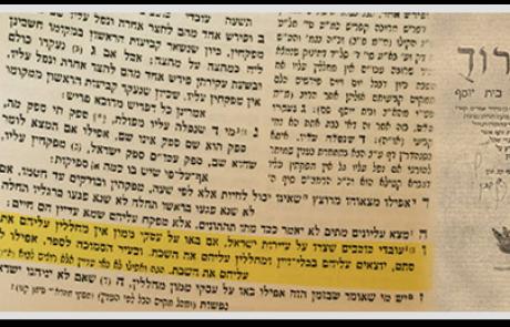 """רשימה (חלקית) של הרבנים הגאונים שחתמו על פסק ההלכה המצו""""ב"""